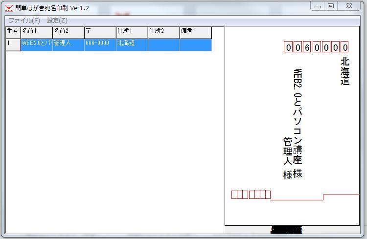 kantan_hagaki_insatu_001
