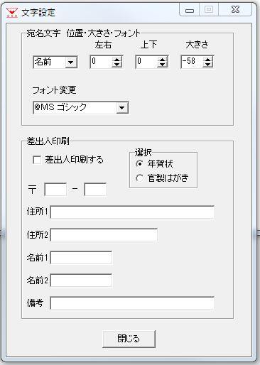 kantan_hagaki_insatu_002