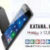 プラスワン・マーケティングが、Windows 10 Mobileを搭載したスマホ「KATANA(カタナ)01」を1万2800円で11月25日に先行販売開始