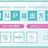 U-NEXTが、格安モバイル通信サービス「U-mobile」において、任意のタイミングで開通することができる「MNP届出方式」のサービスを同日より開始