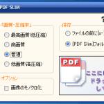 PDFファイルのファイルサイズを減らす方法と、減らせるフリーソフト4本