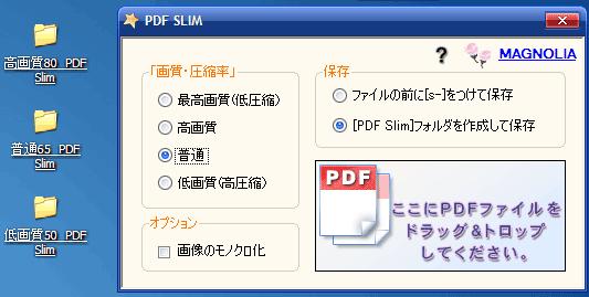 pdf_slim_00