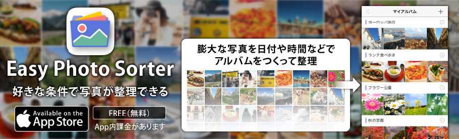 Easy_Photo_Sorter_001