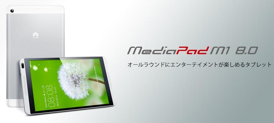 MediaPad_M1_80_001
