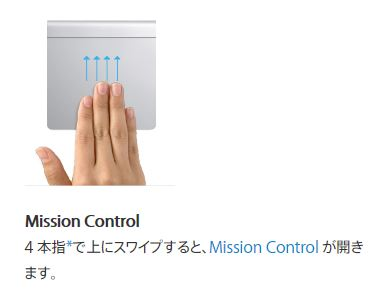 el_capitan-mission_control_trackpad_001