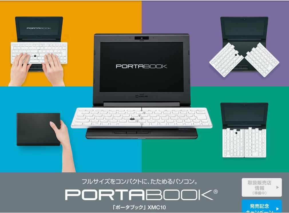 portabook_001