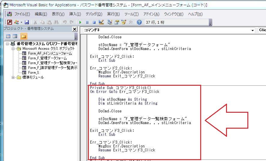 Access2010_201601_hosoku_002