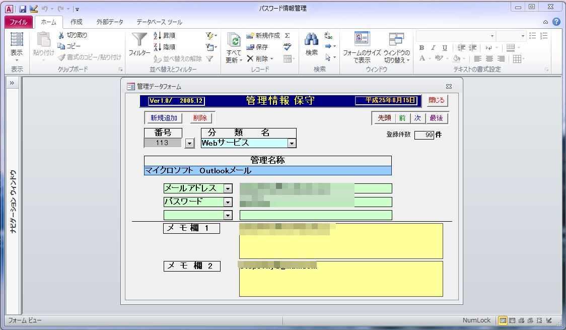 Access2010_apuri_201308_002
