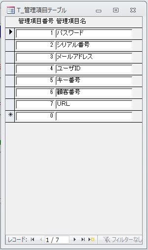 Access2010_apuri_201601_bun_002