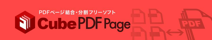 cubepdf 画像結合 pdf