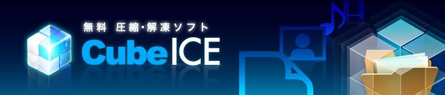 Cube_ICE_001