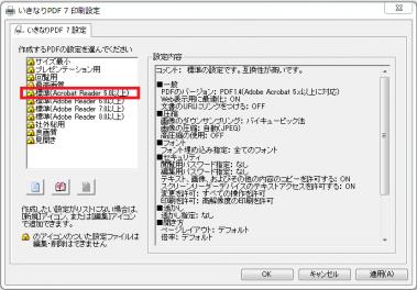 ikinari_PDF7_001s