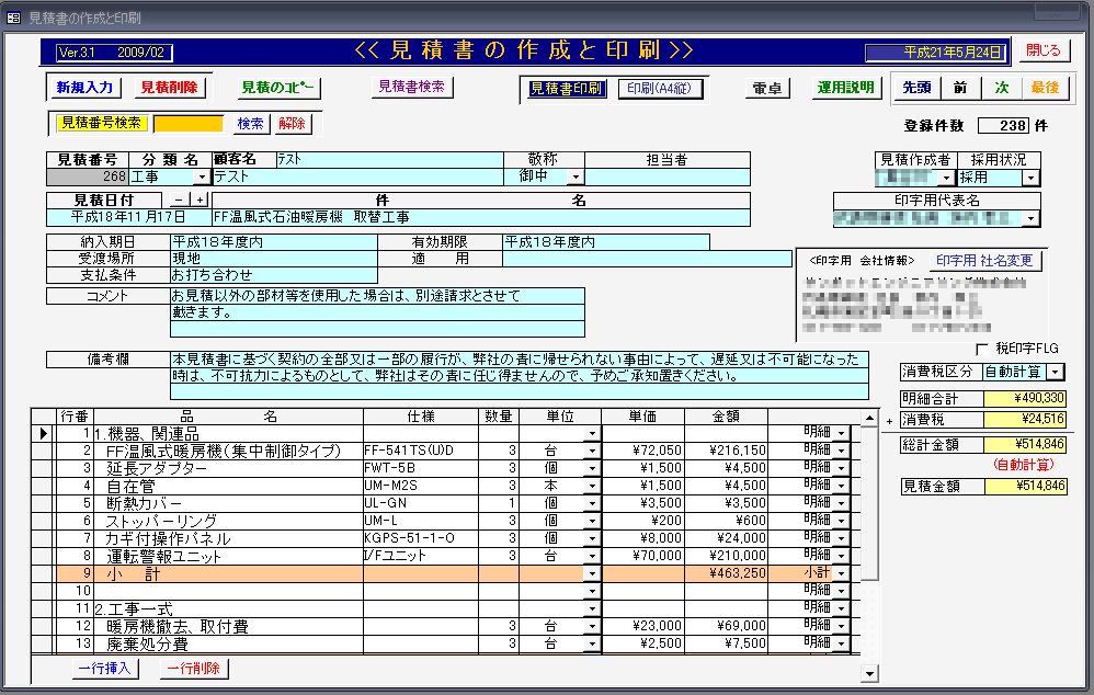 mitumori_0