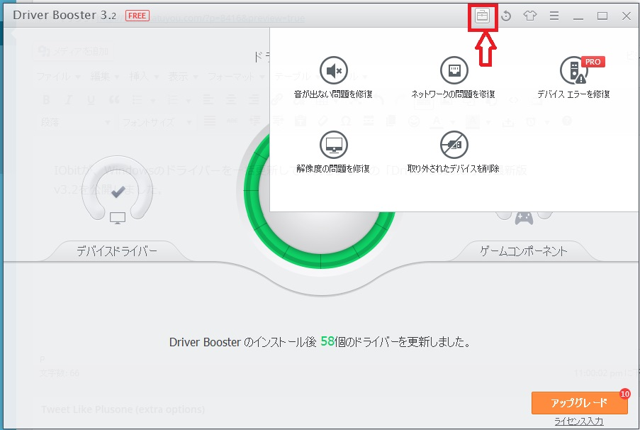 Driver_Booster_001