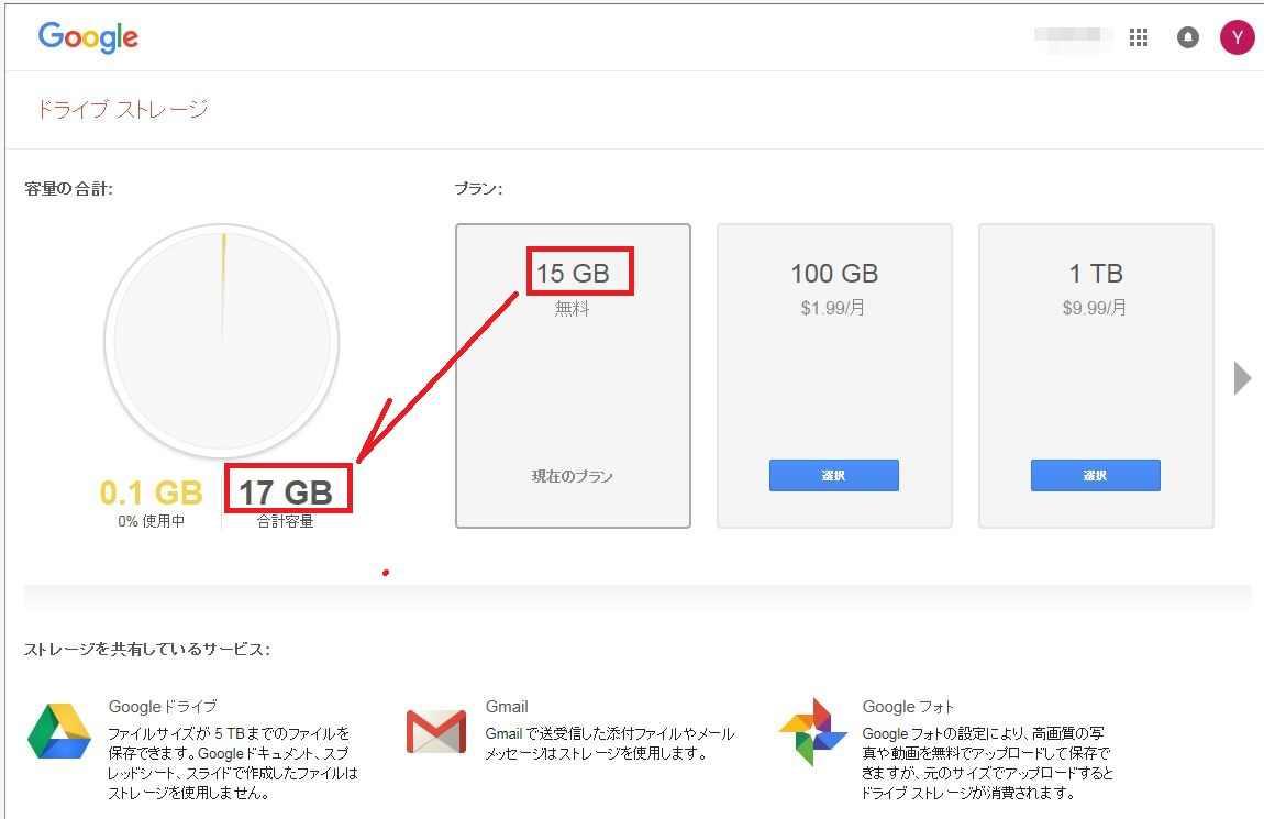 Google_Drive_001