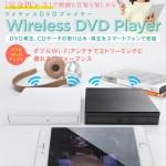 ロジテックが、スマートフォンやタブレットで、DVD視聴やCDの取り込みがワイヤレス接続できるWi-Fi機能搭載のDVDドライブ「LDR-PS8WU2V」を発売