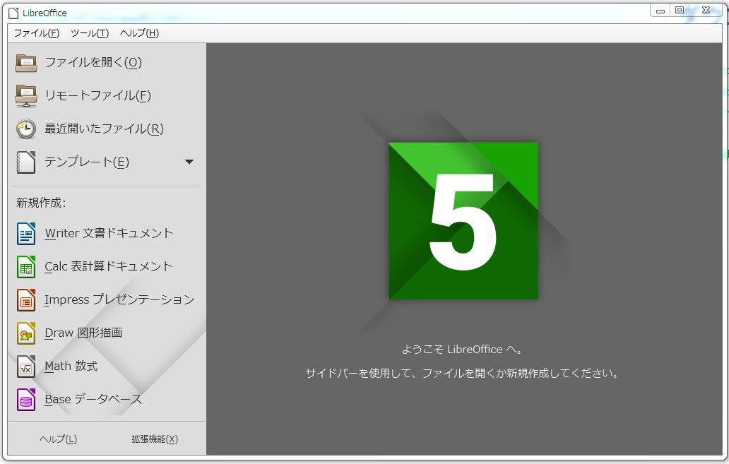 LibreOffice51_001