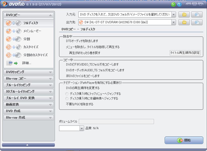 dvdfab8_001