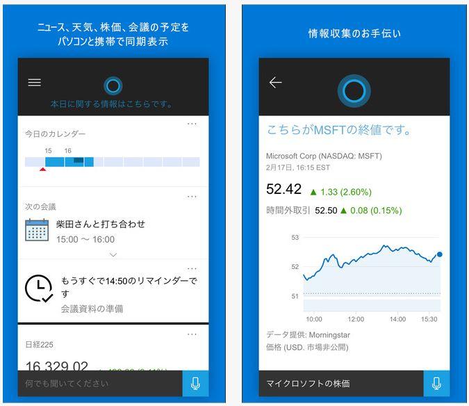 ios_Cortana_002