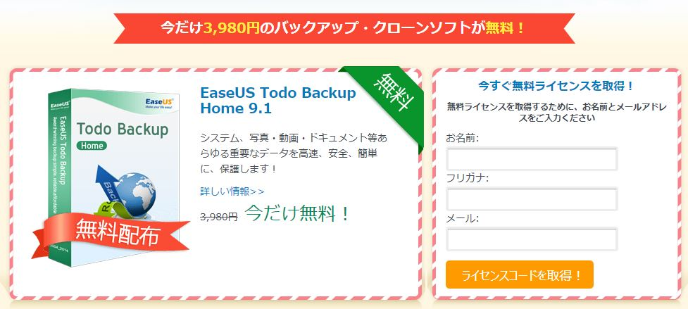 EaseUS_Todo_Backup_Home91_002