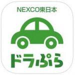 GWの渋滞情報をチェックできる地図系スマホアプリ 5本