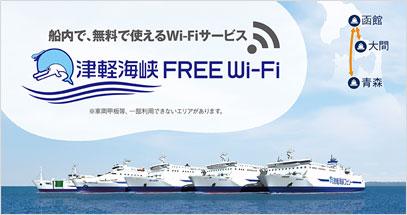 津軽海峡フェリー FREE Wi-Fi