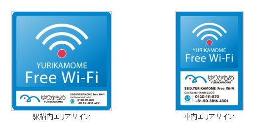 YURIKAMOME Free Wi-Fi