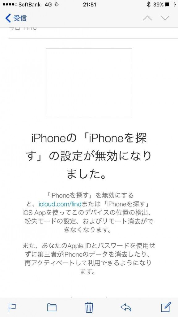 iCloud_Find_iPhone_004