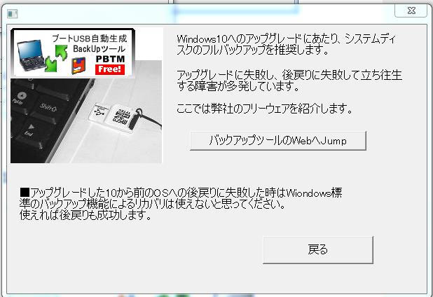win10_upgr_chck_008