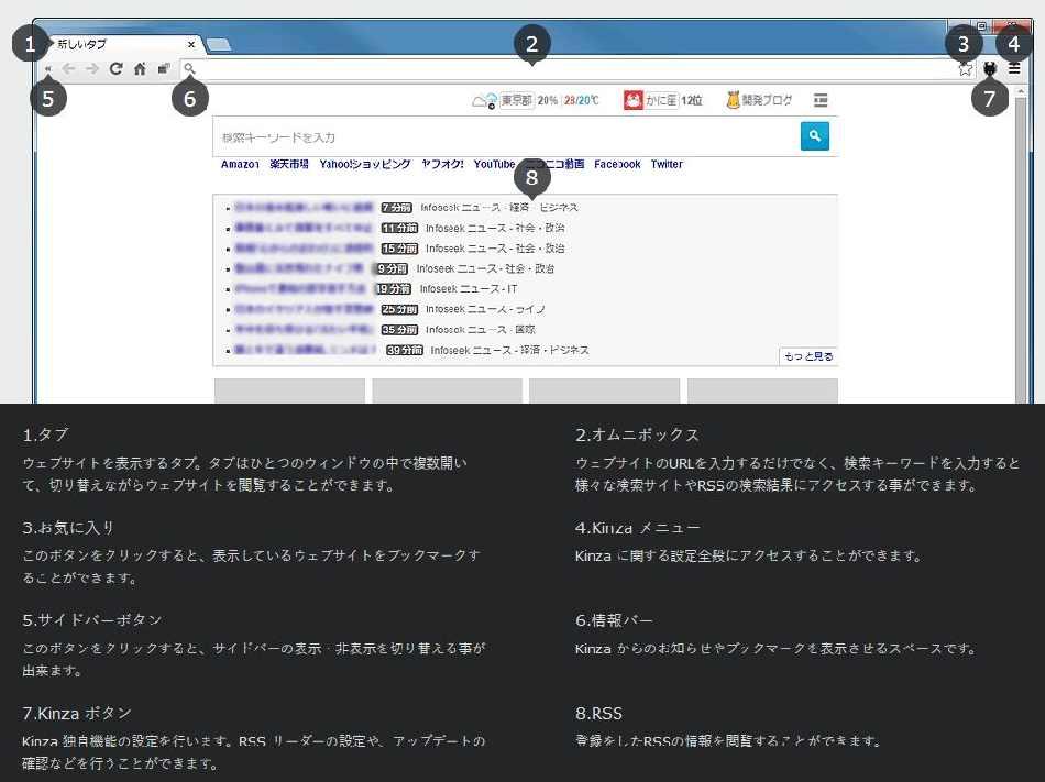 Kinza_3.2.0_002