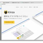 Dayz(株)が、国産のWebブラウザー「Kinza」 Macにも対応した最新版v3.2.0を公開