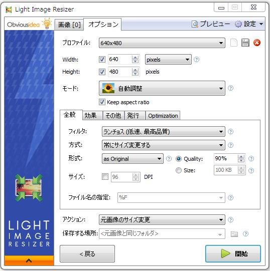 Light_Image_Resizer_005