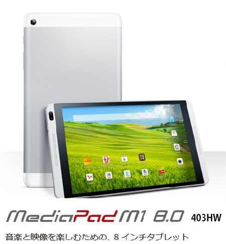 MediaPad_M1_8.0_403HW_001