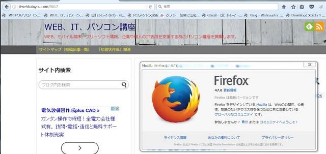 firefox47_002