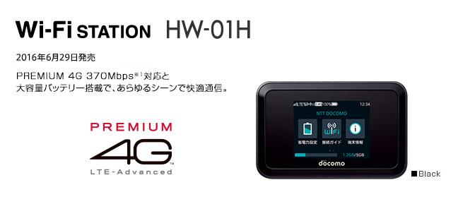 hw01h_pc_001