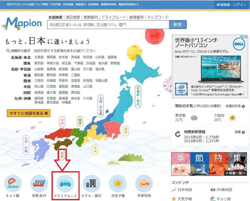 Mapion_drive_002