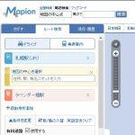 夏休み企画 第一弾   「Mapion」の「マピオンドライブ」で、最適な?ルートを検索する方法です。