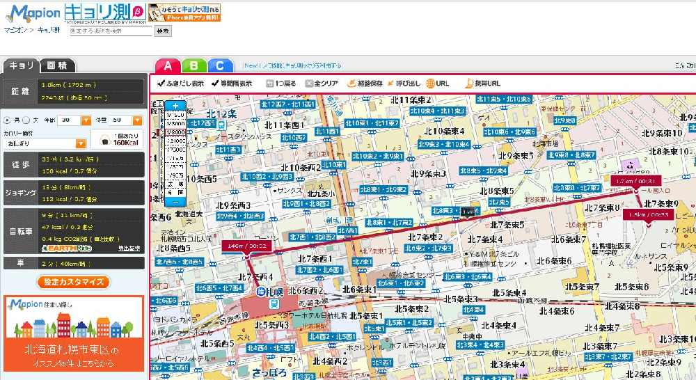 Mapion_kyorisoku_001