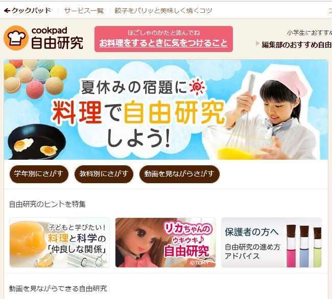 cookpad_jiyuu_001