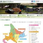 夏休み企画 第三弾 夏休み「キャンプ場」情報サイトについて