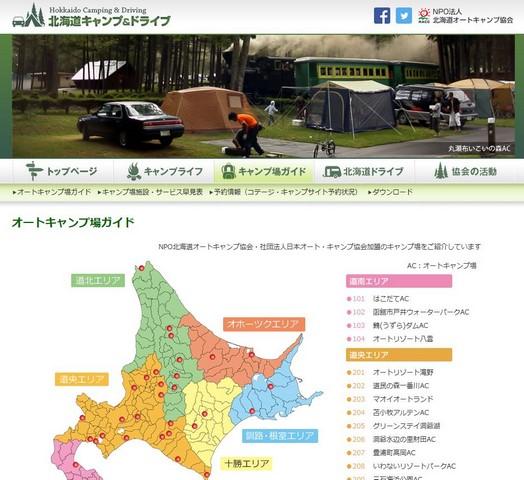 hokkai_camp_drive_001