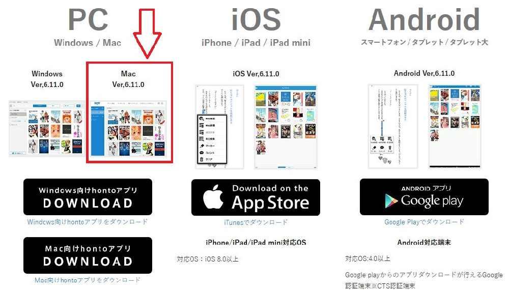 honto_app_001