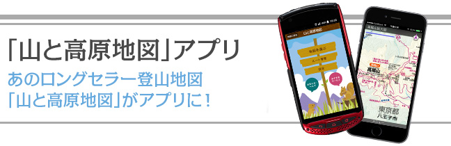 yamachizuapp_firstview