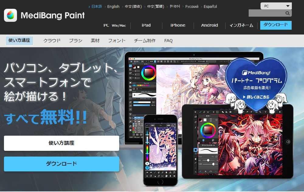 MediBang_paint_001