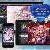 MediBang(メディバン)が、無料マンガ制作アプリ「メディバンペイント」 ハーフトーン機能を追加して新版をリリース