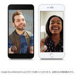 Googleが、シンプルなビデオ通話アプリ 「Google Duo」 の提供を開始