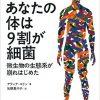 夏休み、最後に読んだ書籍がすごかった!!  「あなたの体は9割が細菌」 10% HUMAN