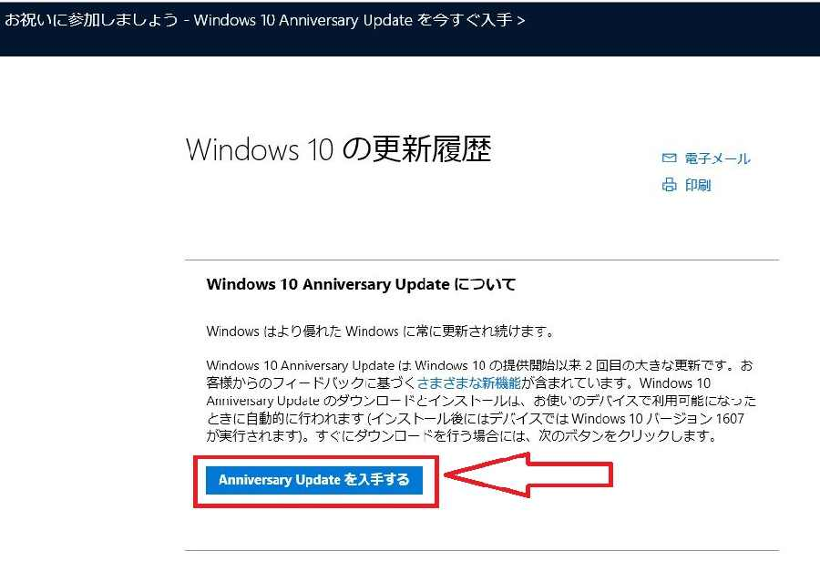 win10_Anniversary_Update_002