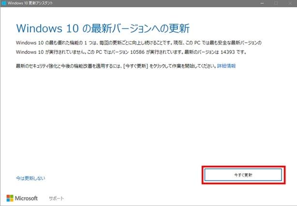 win10_Anniversary_Update_003
