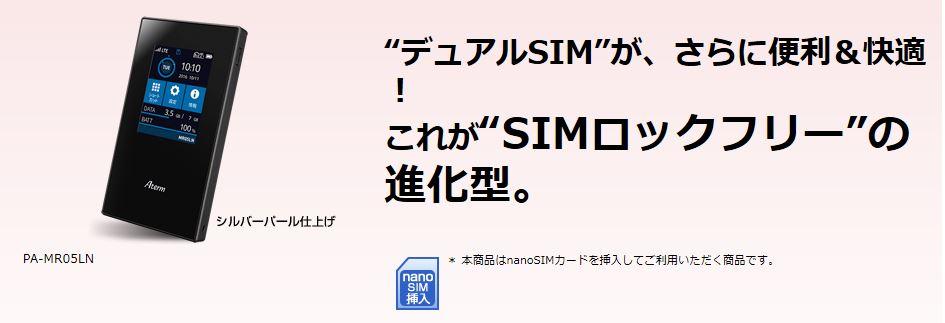Aterm_MR05LN_001